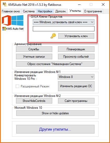Скачать KMSAuto Net | Активатор Windows и Microsoft Office